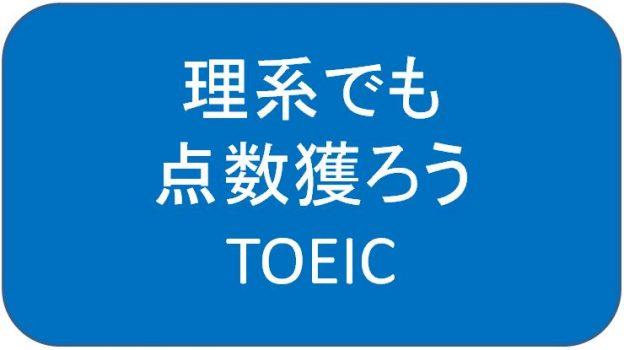 理系のためのTOEIC勉強法
