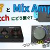 Sound Blaster GC7 とSwitch 光端子接続