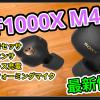 WF1000XM4 最新リーク情報