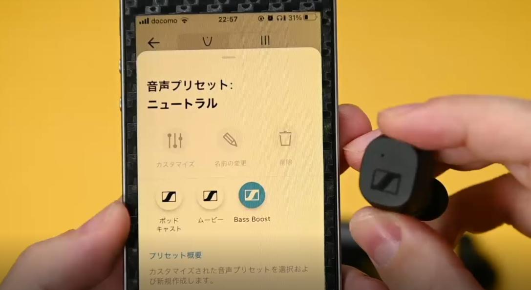 CX True Wireless イコライザー Bass Boost