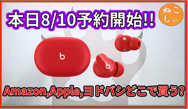 BEATS STUDIO BUDS 発売日 予約
