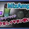MixAmp コンデンサーマイク SoloCast QuadCast イヤホン