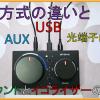 MixAmp PS4 PC Switich 接続 仕様 サラウンド、イコライザー